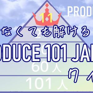 PRODUCE 101 JAPAN 3択クイズ