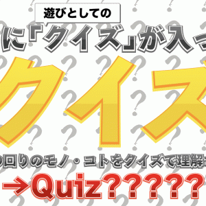 答えに「クイズ」が入っているクイズ2
