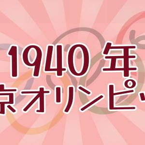 1940年東京オリンピッククイズ