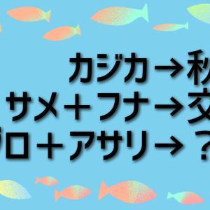 漁師クイズ!