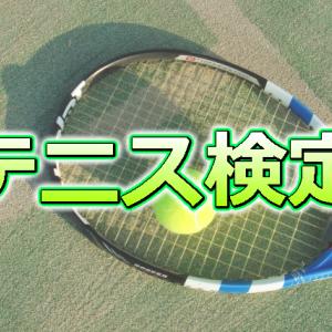 テニス検定