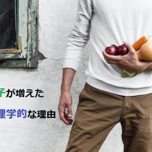 草食系男子が増えた進化心理学的な理由。草食化はモテるための手段!?