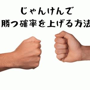 【じゃんけんの科学】勝つために知っておくべき人の特性とは?