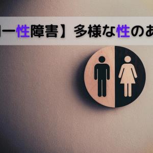 性同一性障害(性別違和)とは?「障害」から「個性」へ