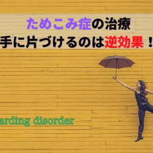 ためこみ症の治療で大切なこと。他人が勝手に片づけると悪化する