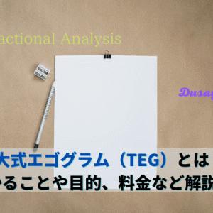 【心理検査】東大式エゴグラム(TEG)とは?分かることや特徴を解説