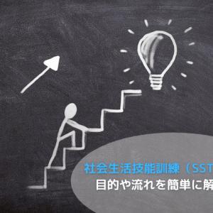 社会生活技能訓練(SST)とは?目的や流れ、効果を簡単に解説