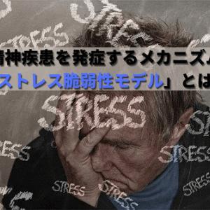 精神疾患を発症するメカニズム「ストレス脆弱性モデル」とは?