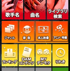 カラオケ選曲の悩みを解決するおすすめアプリ【デンモクmini】