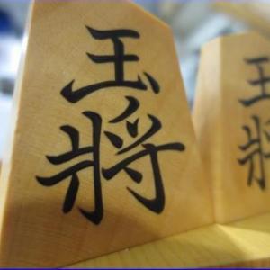 藤井聡太棋聖の年収が知りたくて将棋のプロ棋士の年収を調べた話【将棋】