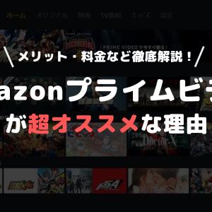 【使わなきゃ損!】Amazonプライムビデオが超オススメな理由 メリット・料金・解約方法まで解説
