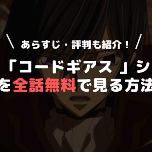 アニメ「コードギアス」シリーズを全話無料で見る方法 あらすじ・評判も紹介!