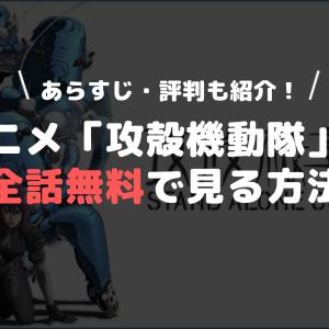 アニメ「攻殻機動隊」を全話無料で見る方法|あらすじ・評判も紹介!