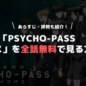 アニメ「PSYCHO-PASS サイコパス」を全話無料で見る方法 あらすじや評判も紹介!