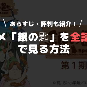 アニメ「銀の匙」を全話無料で見る方法 あらすじ・評判も紹介!