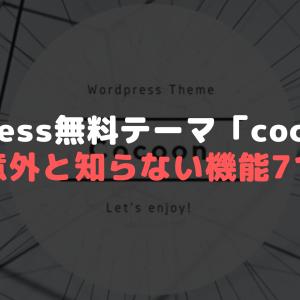 【WordPress無料テーマ】cocoon(コクーン)の意外と知らない便利な機能を7つ紹介!