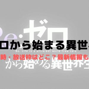【リゼロ】「Re:ゼロから始める異世界生活」第2期放送決定!放送局や新着情報を紹介