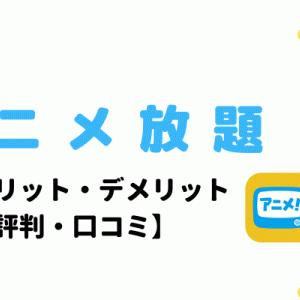 【無料期間で損しない】アニメ放題のメリット・デメリット、評判・口コミなど紹介!