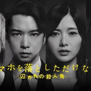 【スマホ2】映画「スマホを落としただけなのに〜囚われの殺人鬼〜」|白石麻衣出演作品は?北川景子、田中圭は出演するのか?