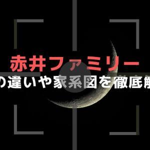 【名探偵コナン】赤井ファミリーの苗字の違いや家系図などを徹底解説!|「緋色の弾丸」見どころ考察も!