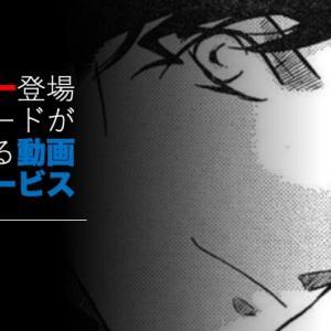 【名探偵コナン】赤井秀一登場エピソードを無料で見れる動画配信サービスを紹介!