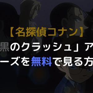 【名探偵コナン】「赤と黒のクラッシュ」シリーズのアニメを無料で見る|あらすじも紹介!