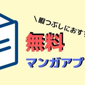 暇つぶしにオススメの無料漫画アプリ5選【多すぎて迷う方必見!】