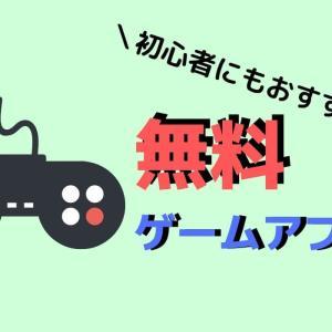 のんびりと長続きする無料ゲームアプリ【初心者でも簡単】