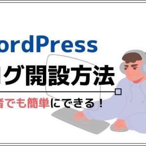 WordPressでブログを始める方法・手順を解説【簡単】