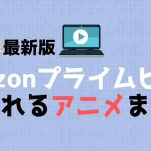 【2019年最新版】Amazonプライムビデオで観れるアニメまとめ