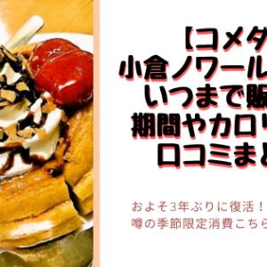 【コメダ】小倉ノワール(2020)いつまで販売?期間やカロリー・口コミまとめ