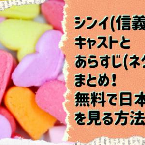 シンイ(信義)キャストとあらすじ(ネタバレ)まとめ!無料で日本語字幕を見る方法は?