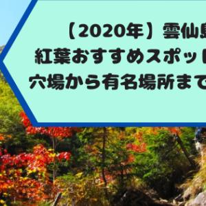 【2020年】雲仙島原の紅葉おすすめスポット10選!穴場から有名場所までまとめ!
