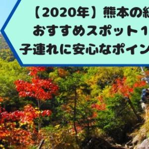 【2020年】熊本の紅葉穴場おすすめスポット10選!子連れに安心なポイントを紹介