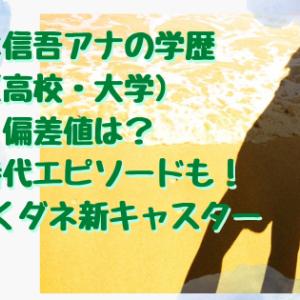 立本信吾アナの学歴(高校・大学)偏差値は?学生時代エピソードも!9/28とくダネ