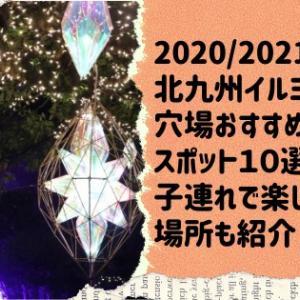 2020/2021北九州イルミネーション穴場おすすめスポット10選!子連れで楽しめる場所も紹介!