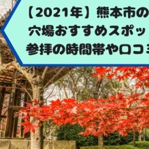 【2021年】熊本市の除夜の鐘穴場おすすめスポット8選!参拝の時間帯や口コミまとめ