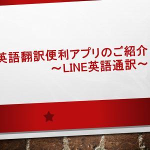 英語翻訳便利アプリのご紹介~LINE英語通訳~