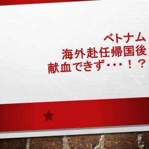 ベトナム 海外赴任帰国後献血できず・・・!?