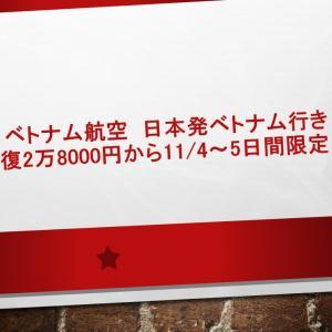 ベトナム航空 日本発ベトナム行き往復2万8000円から―11/4~5日間限定