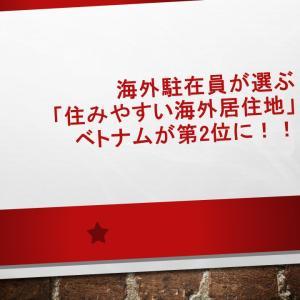 海外駐在員が選ぶ「住みやすい海外居住地」ベトナムが第2位に!!