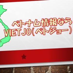 ベトナム情報ならVIETJO(ベトジョー)