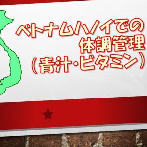 ベトナムハノイでの体調管理(青汁・ビタミン)