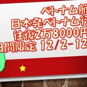 ベトナム航空 日本発ベトナム行き往復2万8000円~―5日間限定 12/2-12/6