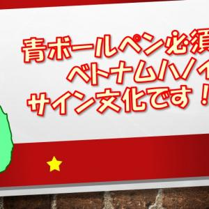 青ボールペン必須!ベトナムハノイはサイン文化です!!