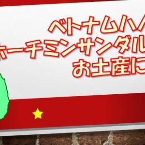 ベトナムハノイ ホーチミンサンダルをお土産に!
