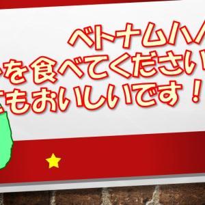 ベトナムハノイ パンを食べてください!とってもおいしいです!!