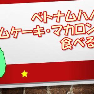 ベトナムハノイ ベトナムケーキ・マカロンを食べる!