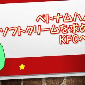 ベトナムハノイ 15円ソフトクリームを求めてKFCへ!