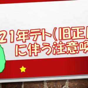 【ベトナム】2021年テト(旧正月)に伴う注意喚起